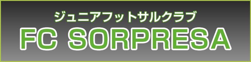 FC Sorpresa始動!